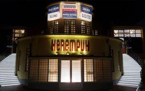 Kazalište Kerempuh (Foto: Kazalište Kerempuh)