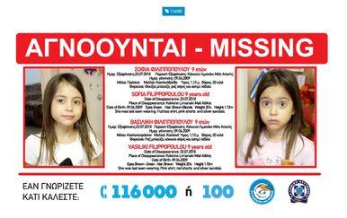 Nestale djevojčice (Foto: hamogelo.gr)