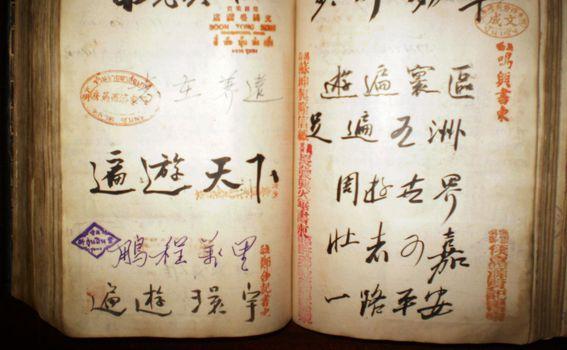 Stranice putnog dnevnika ispunjene potpisima i pečatima iz mjesta koje je posjetio