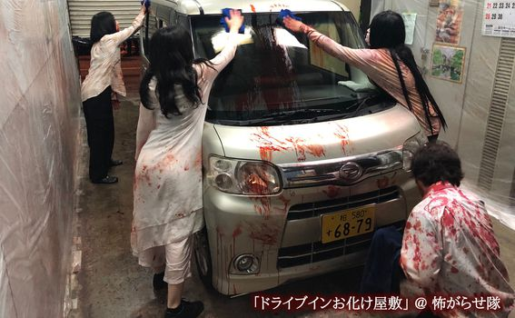 Drive in kuća strave, Japan - 1