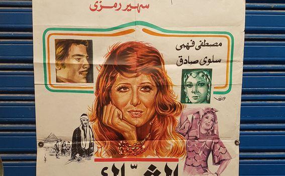 Valentina u Tunisu - 24