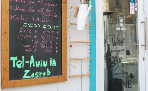 Izraelski restoran Kako da ne? - 6