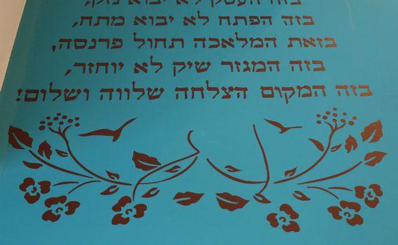 Blagoslov na hebrejskom