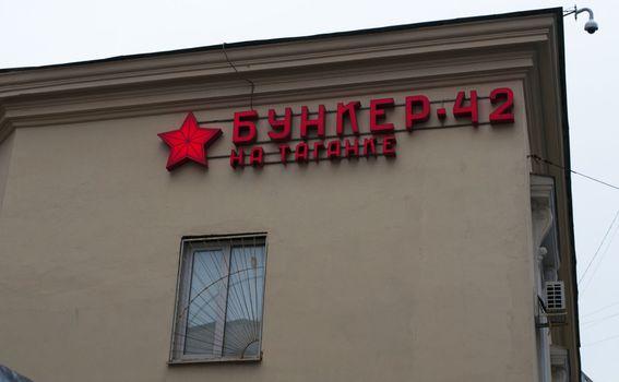 Bunker 42 u Moskvi