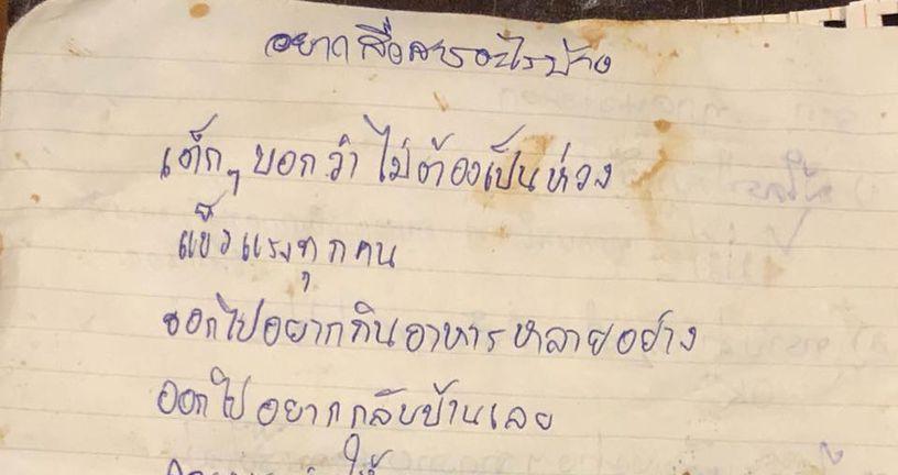 Pismo trenera roditeljima (Foto: Thai Navy Seal/Facebook)