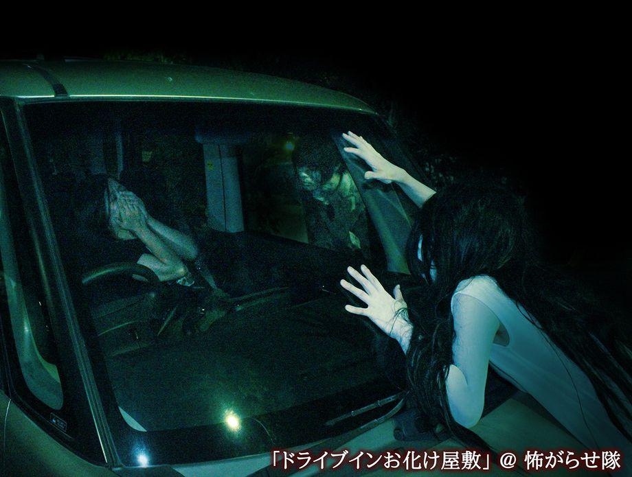 Drive in kuća strave, Japan - 3